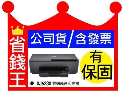 【含發票】HP 6230 【手機印+無線+網路+雙面印】比1110 8210 DeskJet IA 2029hc強