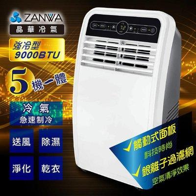 【免運費】ZANWA 晶華 ZW-D090C 110V移動式冷氣