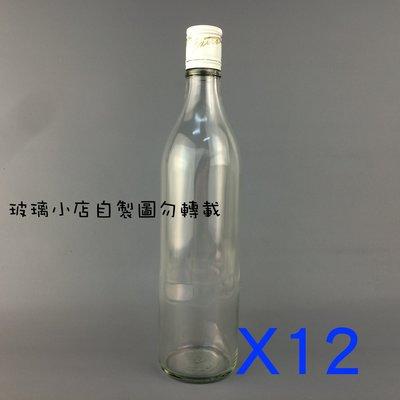 @600cc透明長鑼口瓶@ 玻璃小店 一箱12支 玻璃瓶 空瓶 酒瓶 醋瓶 容器
