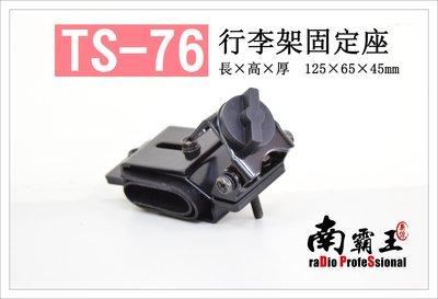 ~No.1南霸王 無線~TS-76 休...