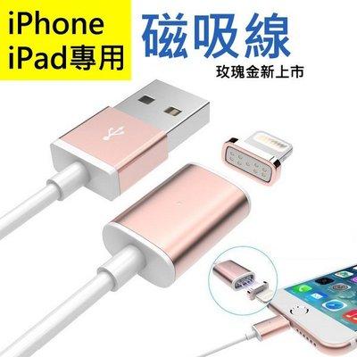 橘子本舖*蘋果二代磁吸 USB 磁充線 磁性充電線 傳輸線 iPhone 6 S plus 5 iPad Air min