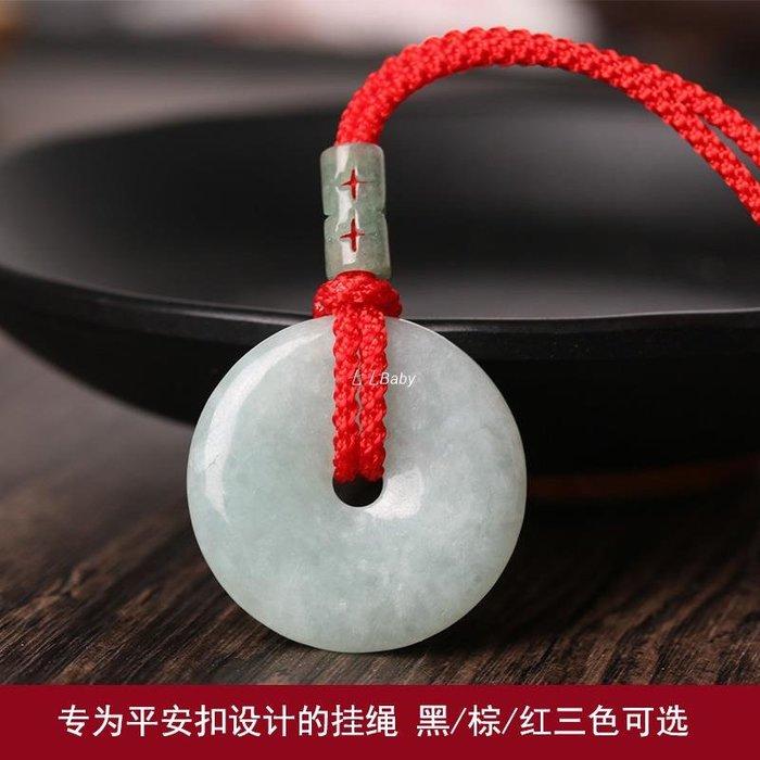 七七Baby專為平安扣設計的掛繩掛戒指的項鍊繩可調節繩子翡翠男女手工編織