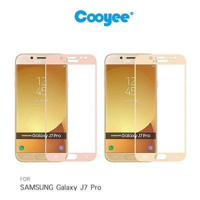 --庫米--Cooyee SAMSUNG J7 Pro/J7(2017) 滿版玻璃貼(全膠) 無網點 玻璃貼 9H