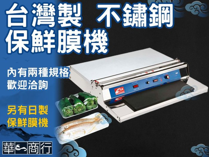 🐉華一商行🐉༄ 免運費 台灣製 內製款 保鮮膜機《含稅》包裝 食材 食品 包裝 打包機 切割封膜口機 膠膜 收縮膜