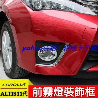 S-豐田 TOYOTA ALTIS 11代 霧燈罩前保桿燈裝飾罩 11代專用霧燈框 11.5不適用