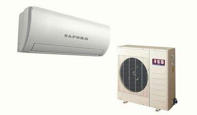 士林《翊成冷氣空調工程》莎普羅一對一分離式冷氣FIW-75/FO-75$$39800含標準安裝