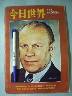 【姜軍府】《今日世界雜誌第523期》1974年 封面美國總統福特 福特總統就職演說