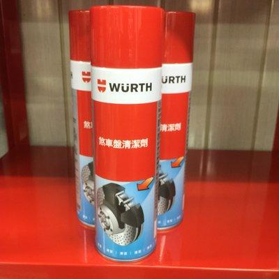 德國 福士 WURTH 煞車盤清潔劑500ml噴劑不傷油封、O環、重機鍊條清潔、碟盤煞清潔、前叉內管清潔、前叉外管保養 四代勁戰