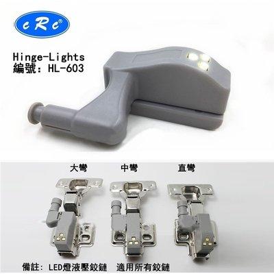 HL-603   LED櫥櫃燈 無線 節能環保 鉸鏈燈 適用門櫃 衣櫃 抽屜 廚房 DIY燈 時尚新品促銷