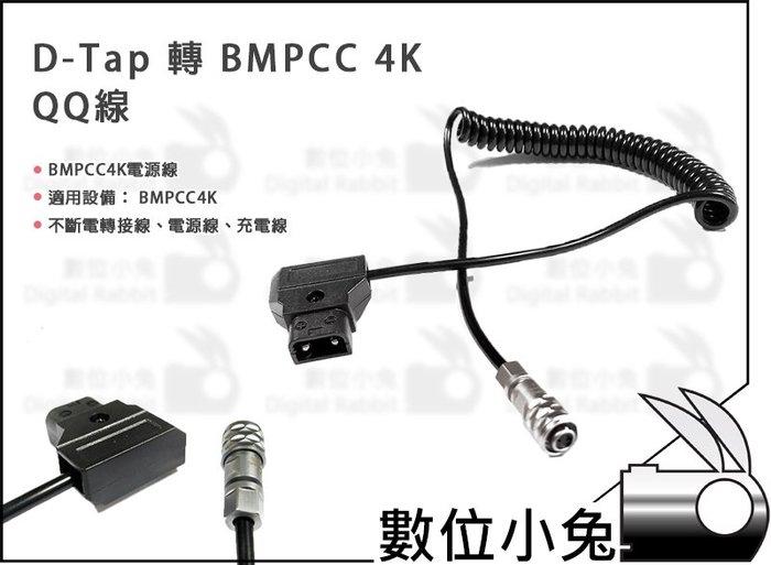 數位小兔【D-tap 轉 BMPCC 4K 電源線 QQ線】供電線 彈簧線 捲捲線 充電 電源 轉接線