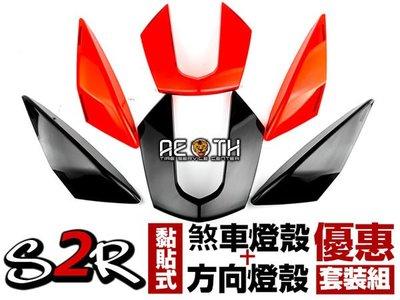 雷霆車系 S2R 黏貼式 煞車燈殼+後方向燈殼 /護片/燈罩/尾燈 雷霆125/150
