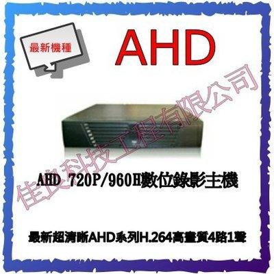 【佳良科技工程】台南~高雄~監視器 攝影主機 AHD DVR H.264 720P高畫質 (不含硬碟) 非昇銳 可取