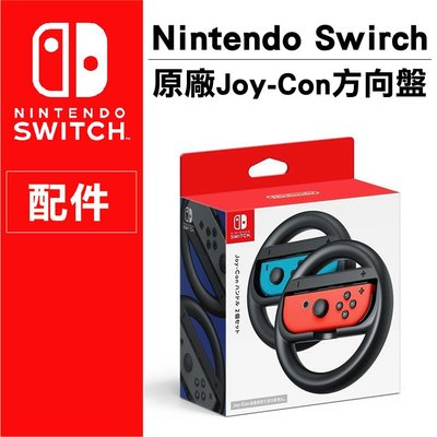 樂賣3C 任天堂 Switch Joy-Con 手把方向盤 瑪利歐賽車8 方向盤 支援體感 原廠公司貨