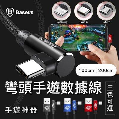 L頭 倍思 Baseus 100cm 200cm micro sony htc 三星 手遊 傳輸線 充電線 快速 彎頭