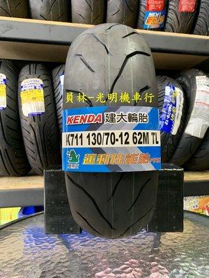 彰化 員林 建大 K711 運動性能胎 130/70/12 130-70-12 來電詢問完工價 含 平衡 氮氣 除蠟