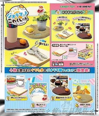 ✤ 修a玩具精品 ✤ ☾精緻盒玩☽ Re-ment 日本正版 蛋黃哥場景造型墊 全4款 優惠特價中