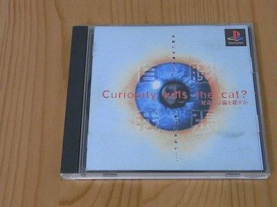 【小蕙館】PS~ Curiosity Kills The Cat 好奇害死貓 ( 純日版)