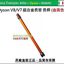 [My Dyson] V8 V7 鋁合金 延長管 / 長桿 鋁管。金黃色。原廠盒裝現貨。