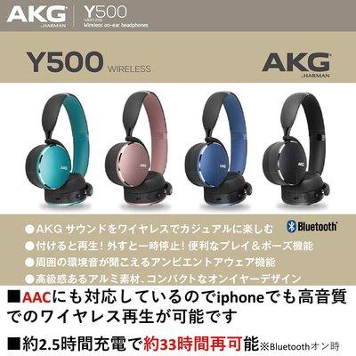 日本代購  AKG Y500 藍芽無線 耳罩式 防噪耳機 四色可選 預購