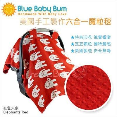 ✿蟲寶寶✿【美國blue baby bum】手工製 六合一多功能魔粒毯 嬰兒毯 嬰兒棉被 - 紅色大象