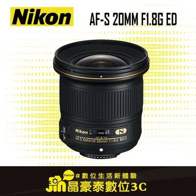 【晶豪泰 專業攝影】歡迎來店國旅卡 分期0利率 限時特賣 Nikon 20mm F1.8G ED定焦鏡頭 公司貨