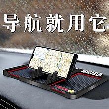 車載手機導航支架手機座車內車上儀表臺硅膠防滑墊汽車用品「全館免運」『花開物語』