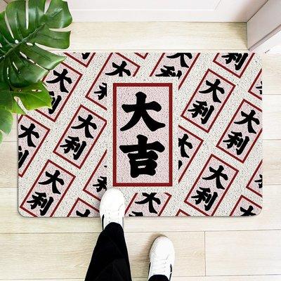世界購 創意出入平安進門地墊 入戶門口絲圈地毯 門外門墊 玄關換鞋腳墊