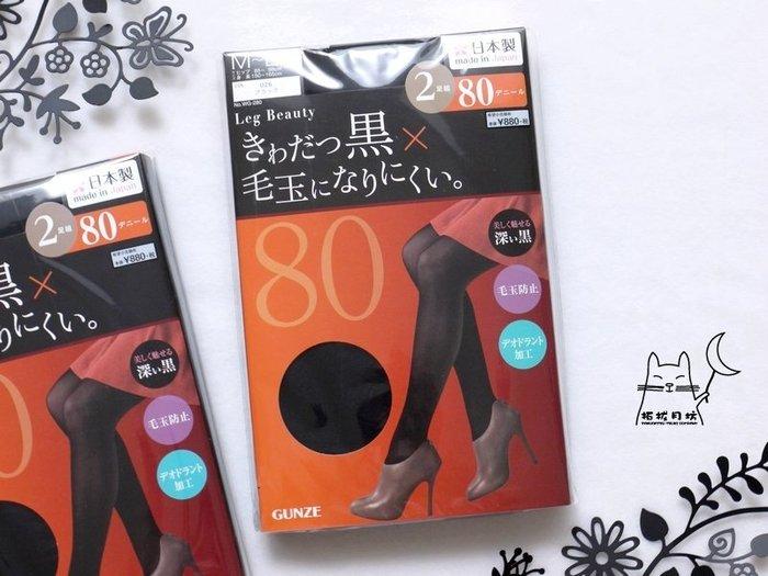 【拓拔月坊】GUNZE Leg Beauty 深黑 x 防毛球 80丹 兩足組 褲襪 日本製~現貨!