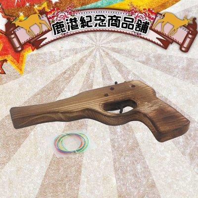 【晨豐商行】鹿港老街- 小朋友兒時童玩- (小)木製橡皮筋手槍