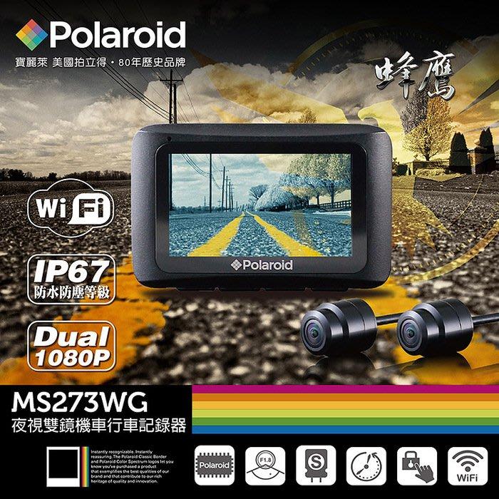 Polaroid寶麗萊 MS273WG 蜂鷹Wifi機車夜視雙鏡行車記錄器 附32G卡贈防塵套