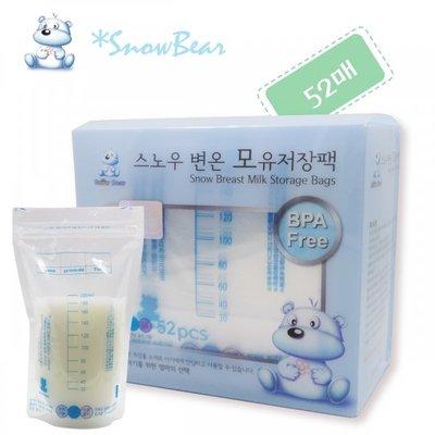 朴蜜兒-韓國雪花熊SnowBear感溫母乳冷凍袋(200ml/52枚)KJH013