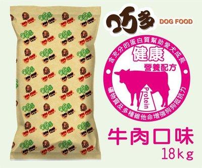 全球寵物~巧多營養乾狗糧 狗飼料_18KG_牛肉口味 飼料捐贈(量多可議)
