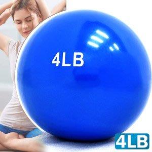 4磅軟式沙球重力球重量藥球瑜珈球韻律球抗力球健身球訓練球復健球啞鈴加重球沙包沙袋彈力球C109-5140D【推薦+】