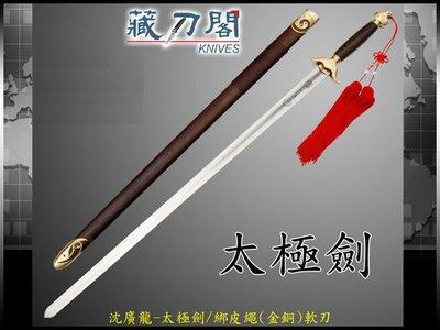 《藏刀閣》沈廣隆劍鋪-神武太極劍(軟劍...