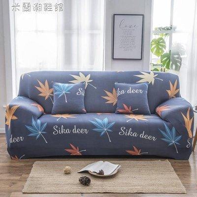 【蘑菇小隊】沙發套全包萬能套罩四季懶人通用型-MG92718