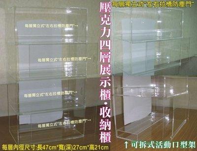 三重長田{壓克力訂製品} 壓克力展示櫃 四層展示櫃 展示架 公仔盒 模型盒 鋼彈收藏盒 零售: 壓克力板