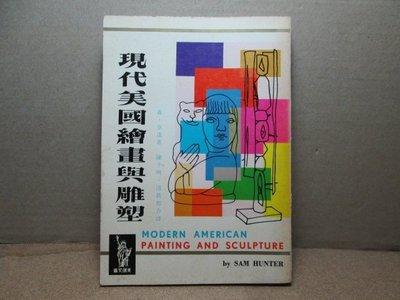 **胡思二手書店**森享達 著 陳子明 湯新楣 合譯《現代美國繪畫與雕塑》今日世界 民國56年3月再版