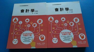 hs47554351  會計學(A)+(B) 張旭  志光 F8A09.F8A24  內頁全新