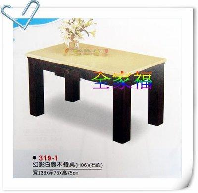 大高雄最便宜~全家福二手貨~ 全新 大理石餐桌/實木餐桌/餐桌椅組 大特賣~~~