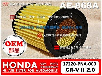【HL】HONDA CR-V II 2代 2.0 STREAM 正廠型 OEM 引擎 空氣蕊 空氣芯 空氣濾網 兩片免運
