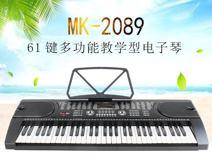 美科MK-2089標準61鍵教學型多功能電子琴~LCD數碼顯示~超讚聖誕禮物~◎童心玩具1館◎