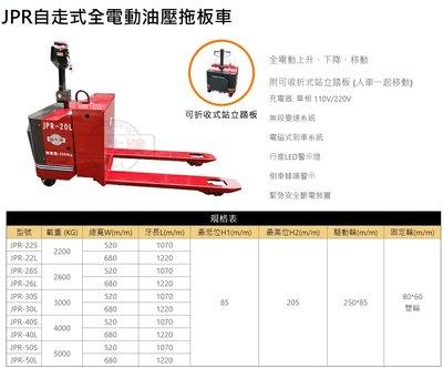 JPR自走式全電動油壓拖板車 JPR-30S/JPR-30L 520*1070/685*1220