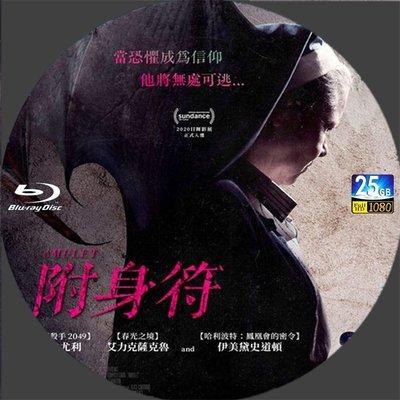 ☆炫彩影視☆藍光電影碟 藍光碟片 護身符/外面 Amulet (2020)
