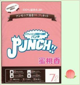&米寶寵舖$ 三包免運 日本進口 PUNCH 雙孔環保 豆腐貓砂 7L 蜜桃香 豆腐砂 環保砂 貓沙