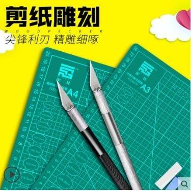 啄木鳥刻刀剪紙手工雕刻刀手賬刻紙橡皮紙雕小筆刀雕刻工具套裝