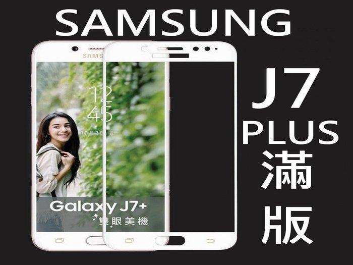三星 滿版 全屏 9H鋼化玻璃貼 SAMSUNG J7PLUS J7+