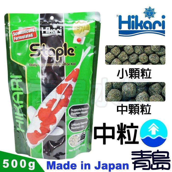 BS。。。青島水族。。。01342日本Hikari高夠力-----錦鯉主食飼料==500g(中顆粒)M