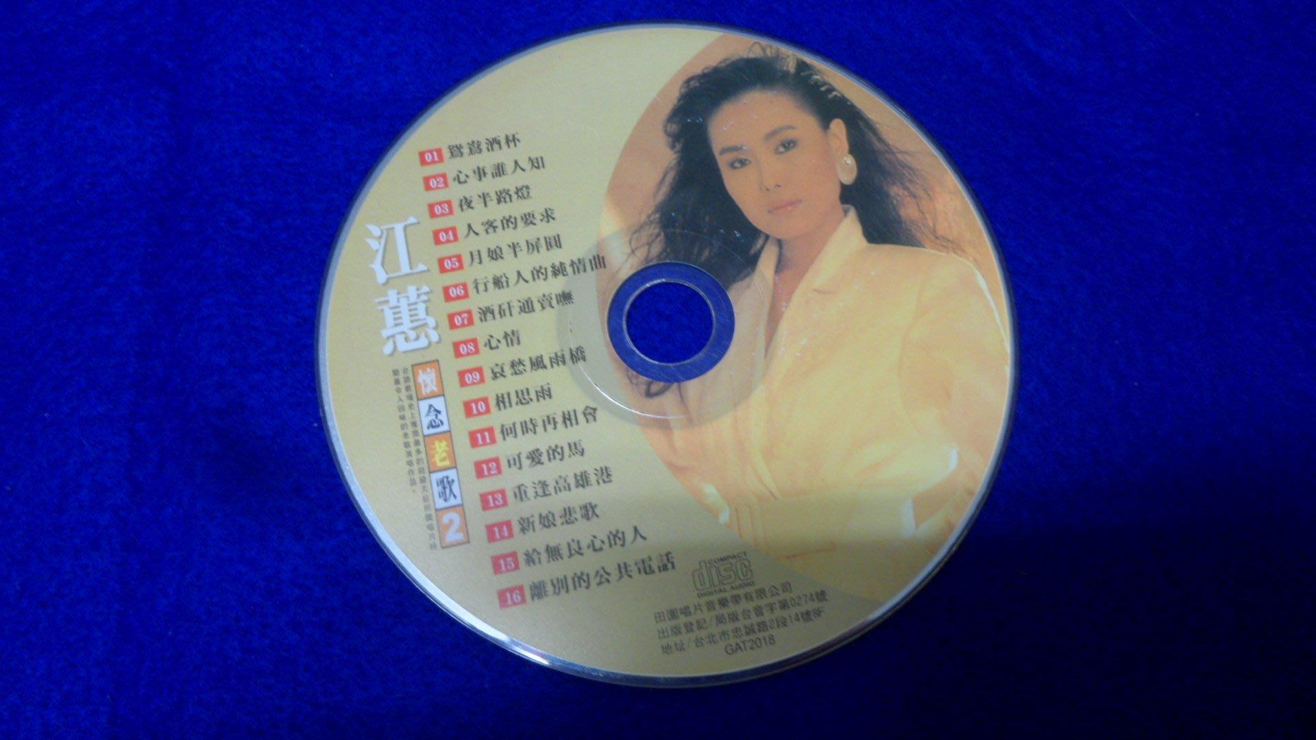 白色小館C03~CD~江蕙 懷念老歌2