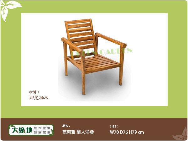柚木 范莉雅單人沙發椅【大綠地家具】100%印尼柚木實木/戶外柚木/實木沙發/絕版品