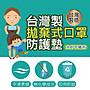 台灣製拋棄式口罩布防護墊-水針不織布-即用即拋-親膚不過敏-每包50入( 2包入)回饋優惠218元